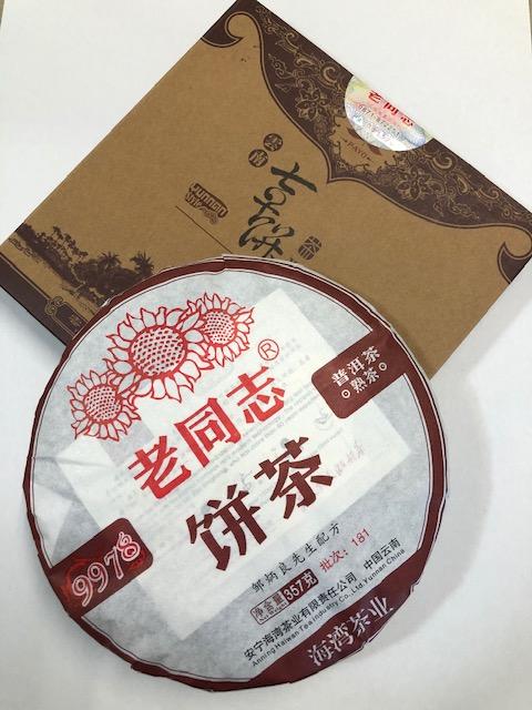 黒-715B老同志 雲南七子餅茶 うんなんななこへいちゃ
