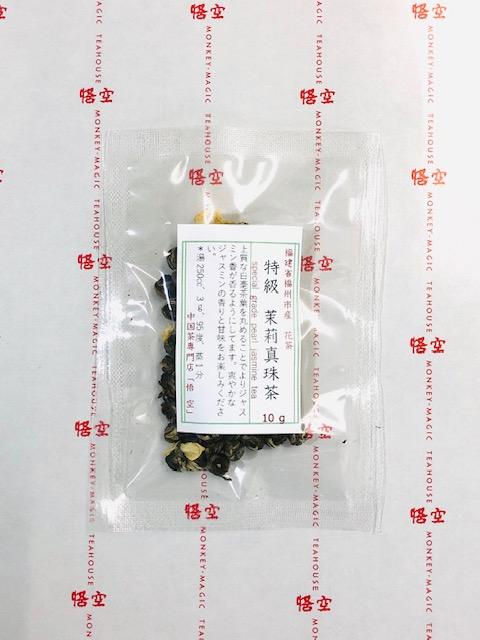 花-852A 特級 茉莉真珠茶 10g じゃすみんしんじゅちゃ