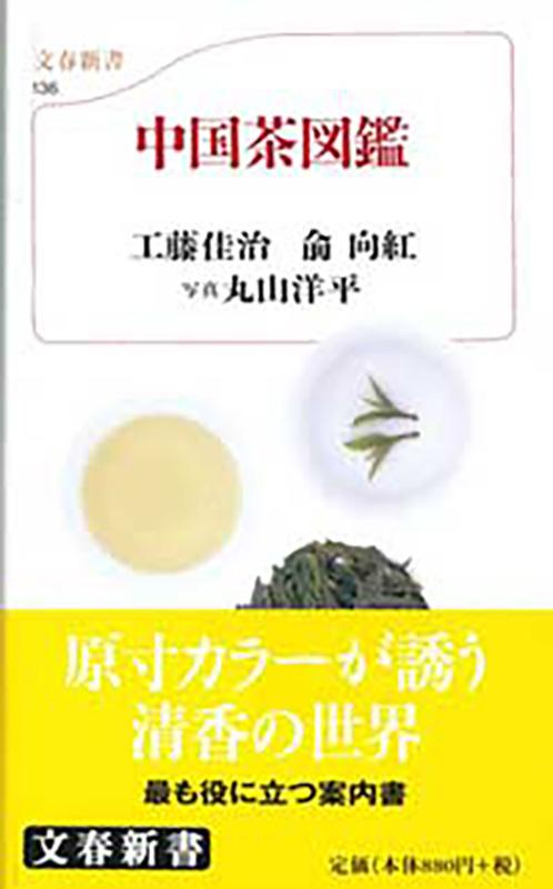 R-003 中国茶図鑑