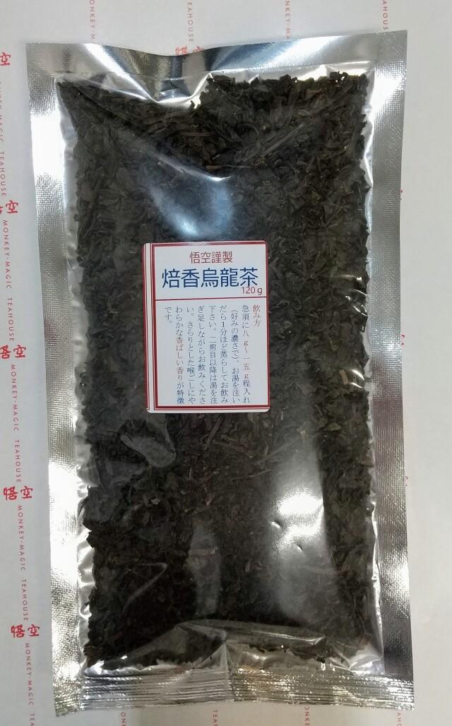 青-282A悟空謹製焙香烏龍茶120g ごくうきんせいばいこう