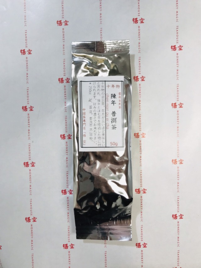黒-713A陳年プーアル茶50g ちんねんぷーあるちゃ