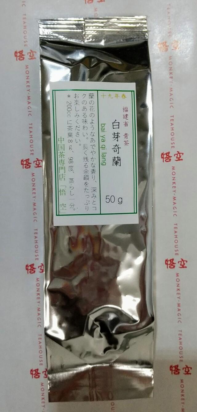 青-268A 高級 白芽奇蘭50g こうきゅうはくがきらん