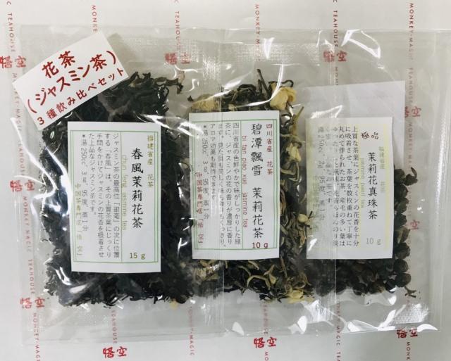 花茶(ジャスミン茶)3種・飲み比べセット