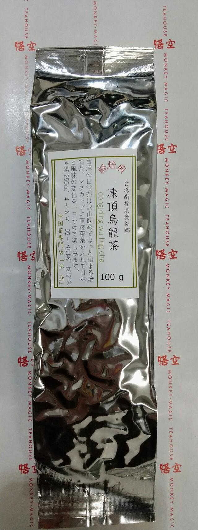 台-222A軽焙煎凍頂烏龍茶 100g  けいばいせんとうちょううーろん