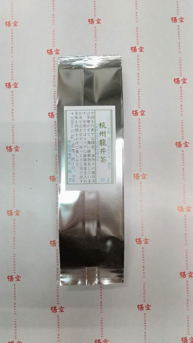 新茶入荷!緑-044A 21春杭州龍井茶 20g こうしゅうろんじん