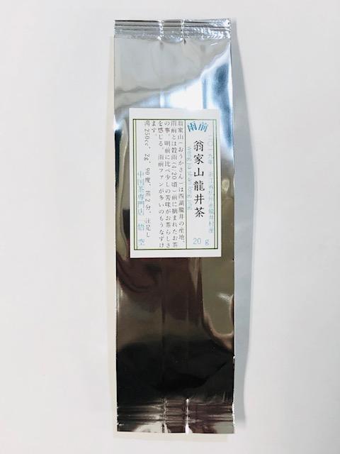 緑-033A19春 雨前翁家山龍井茶緑 20g うぜんおうかさんろんじんちゃ
