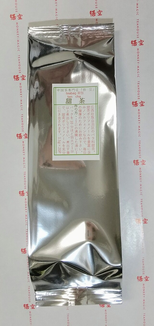 他-875A 甜茶20p てんちゃ