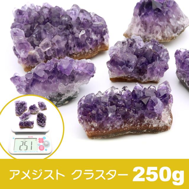 アメジスト 原石 量り売り 250g ランダム発送 ブラジル産 紫水晶 クラスター 2月 誕生石