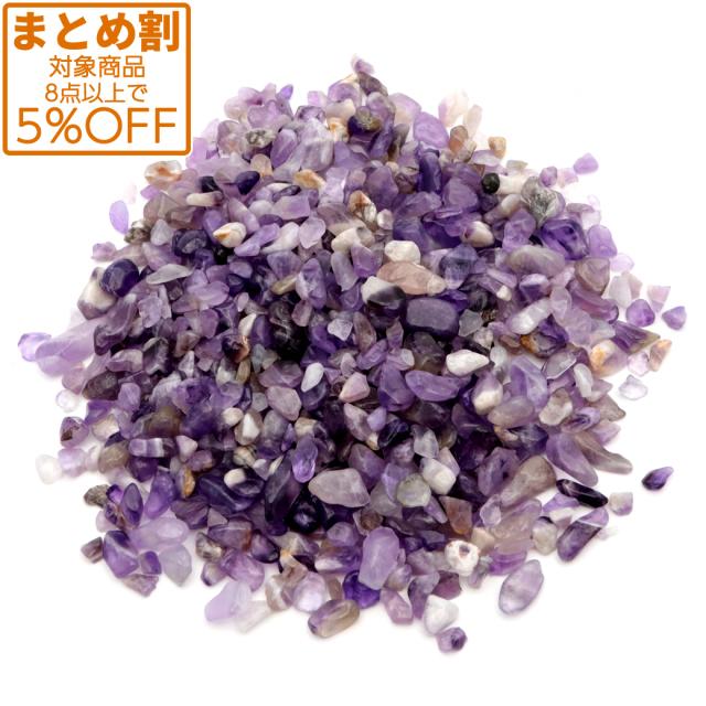 アメジストさざれ 100g 天然石 パワーストーン 浄化グッズ 紫水晶