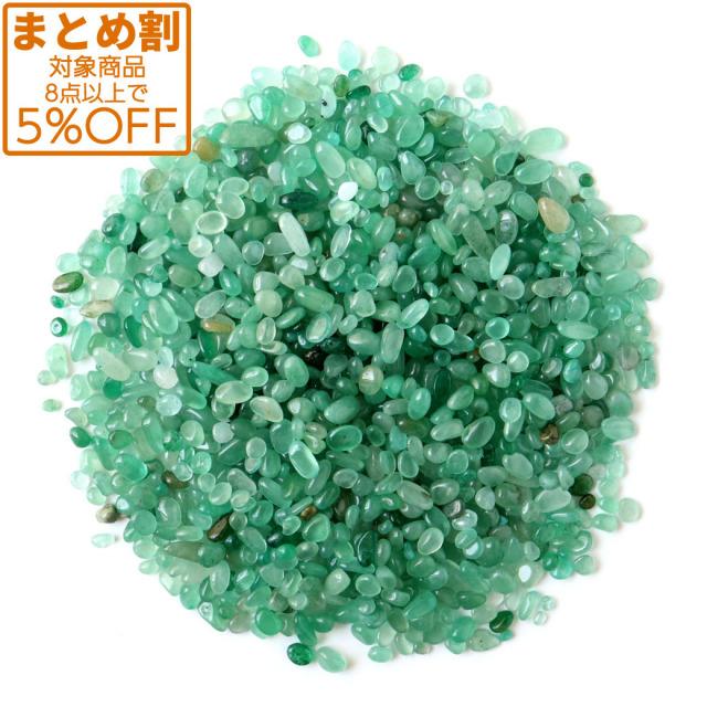 グリーン アベンチュリン 小粒 さざれ石 100g インド翡翠 天然石 パワーストーン 浄化グッズ 5月 誕生石 母の日
