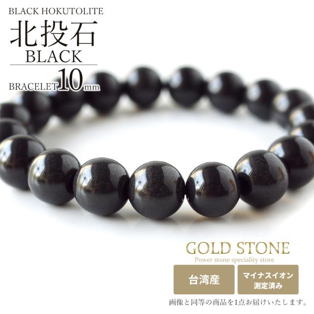 北投石 ブレスレット 10mm 黒色 台湾産 マイナスイオン測定済み ラジウム ブラック ホクトライト 本物