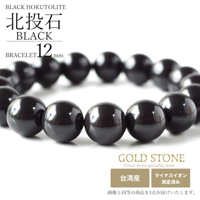 北投石 ブレスレット 12mm 黒色 台湾産 マイナスイオン測定済み ラジウム ブラック ホクトライト 本物