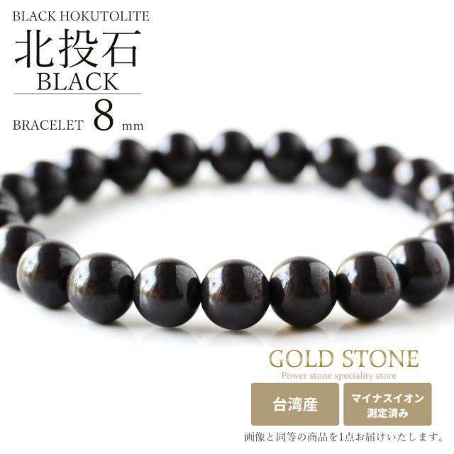 北投石 ブレスレット 8mm 黒色 台湾産 マイナスイオン測定済み ラジウム ブラック ホクトライト 本物
