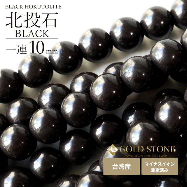 北投石 一連 ビーズ 10mm 40cm 黒色 台湾産 マイナスイオン測定済み ラジウム ブラック ホクトライト 本物