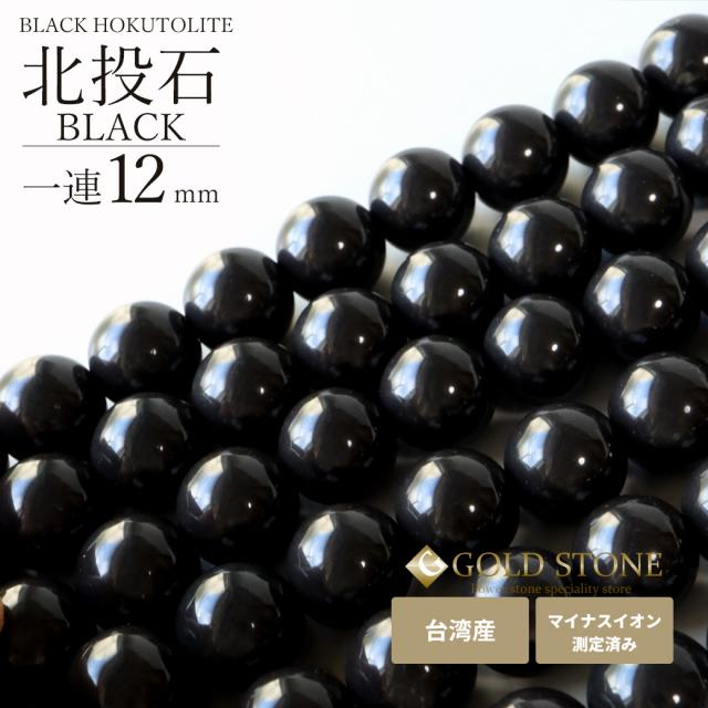北投石 一連 ビーズ 12mm 40cm 黒色 台湾産 マイナスイオン測定済み ラジウム ブラック ホクトライト 本物