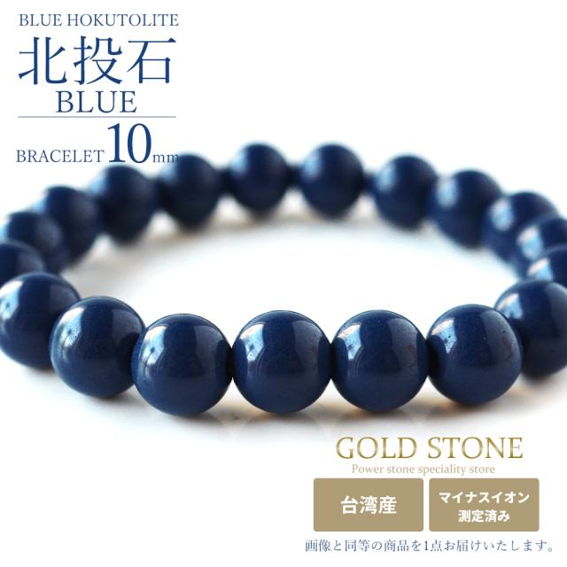 北投石 ブレスレット 10mm 19粒 青色 台湾産 マイナスイオン測定済み ラジウム ブルー ホクトライト 本物