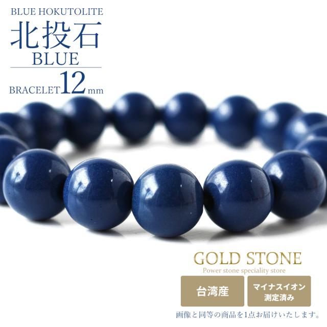 北投石 ブレスレット 12mm 17粒 青色 台湾産 マイナスイオン測定済み ラジウム ブルー ホクトライト 本物
