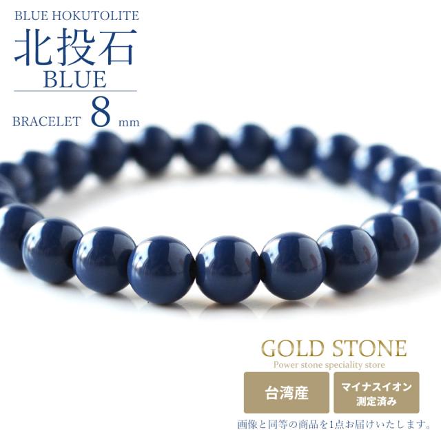 北投石 ブレスレット 8mm 24粒 青色 台湾産 マイナスイオン測定済み ラジウム ブルー ホクトライト 本物