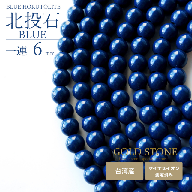北投石 一連 ビーズ 6mm 40cm 青色 台湾産 マイナスイオン測定済み ラジウム ブルー ホクトライト 本物