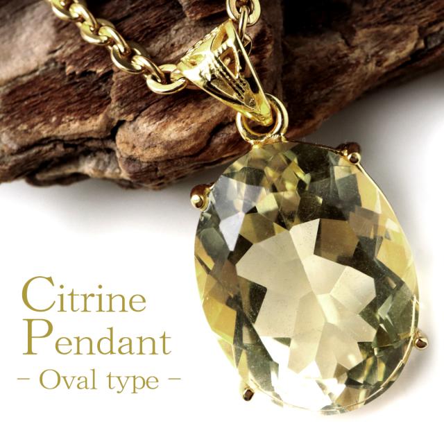 シトリン ネックレス 宝石質 オーバルカット 天然石 SILVER925 18金仕上げ