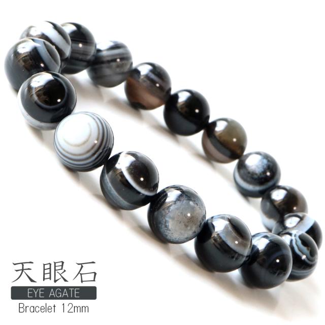 天眼石 ブレスレット 12mm パワーストーン 天然石 レディース メンズ 数珠 アクセサリー