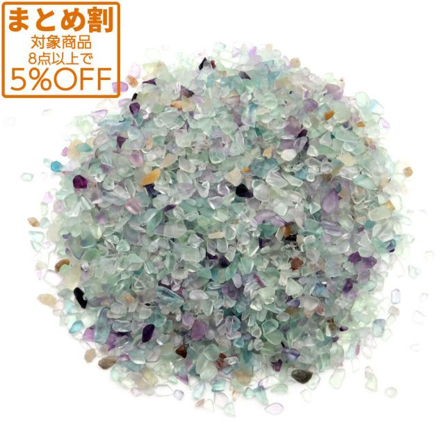 フローライト さざれ石 100g 極小 蛍石 マルチカラー 天然石 パワーストーン 浄化グッズ