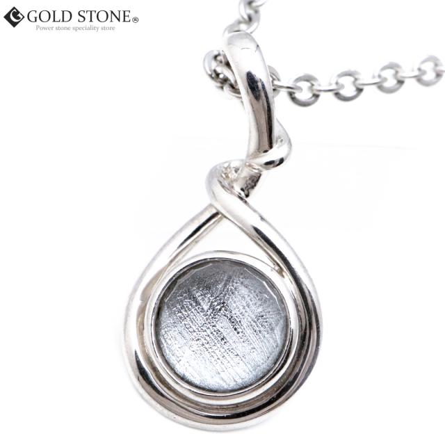ギベオン ネックレス 天然石 ペンダント 隕石 メテオライト 宇宙 Silver925 チェーン付き シルバー