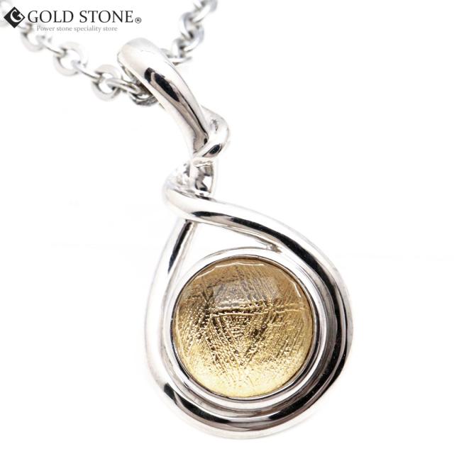 ギベオン ネックレス 天然石 ペンダント 隕石 メテオライト 宇宙 Silver925 チェーン付き ゴールド