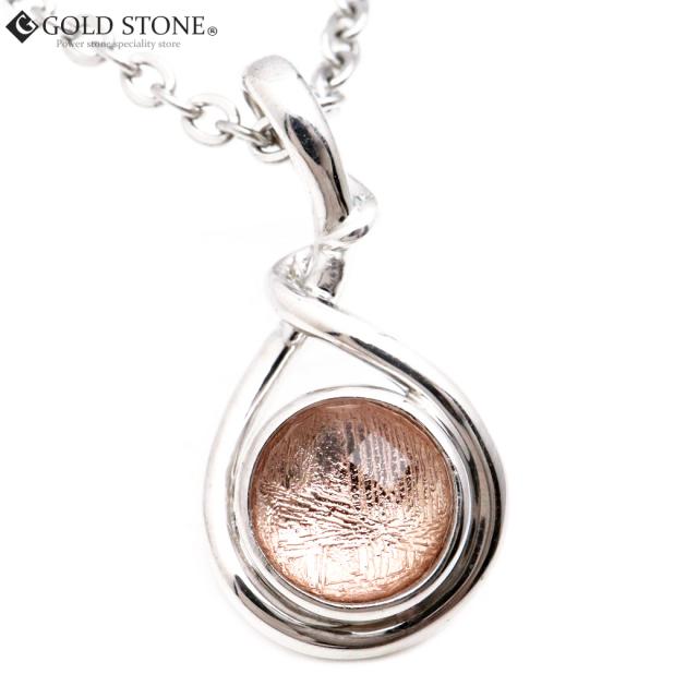 ギベオン ネックレス 天然石 ペンダント 隕石 メテオライト 宇宙 Silver925 チェーン付き ピンクゴールド