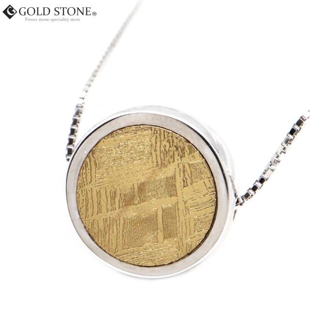 ギベオン 隕石 ネックレス 天然石 ペンダント ゴールド ナミビア産 Silver925 パワーストーン