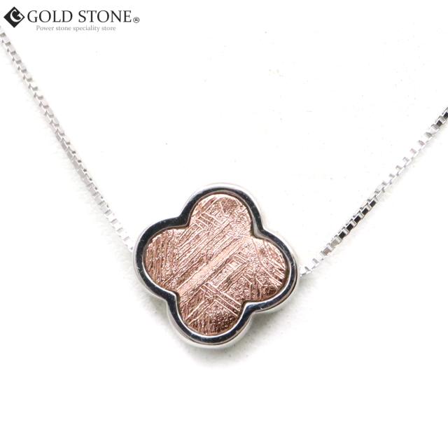 ギベオン 隕石 ネックレス クローバー 天然石 ペンダント Silver925 メテオライト パワーストーン ピンクゴールド 敬老の日 プレゼント