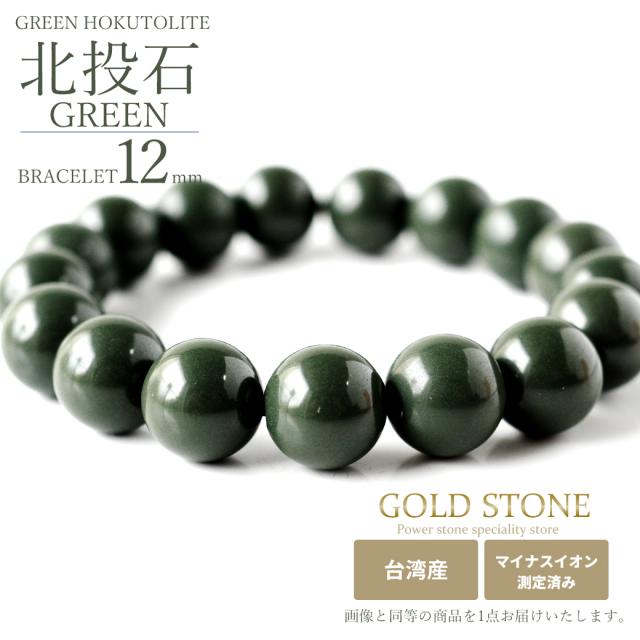北投石 ブレスレット 12mm 緑色 台湾産 マイナスイオン測定済み ラジウム グリーン ホクトライト 本物