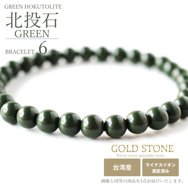 北投石 ブレスレット 6mm 緑色 台湾産 マイナスイオン測定済み ラジウム グリーン ホクトライト 本物