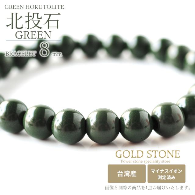 北投石 ブレスレット 8mm 緑色 台湾産 マイナスイオン測定済み ラジウム グリーン ホクトライト 本物