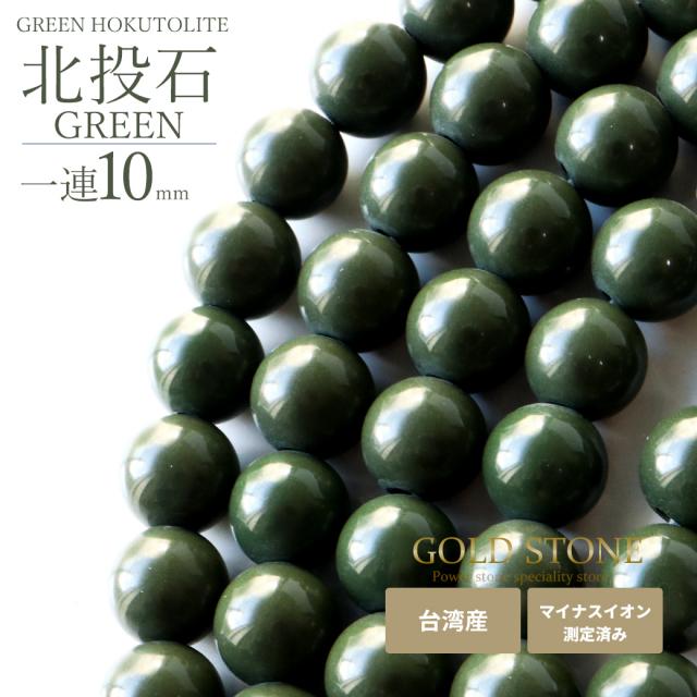 北投石 一連 ビーズ 10mm 40cm 緑色 台湾産 マイナスイオン測定済み ラジウム グリーン ホクトライト 本物