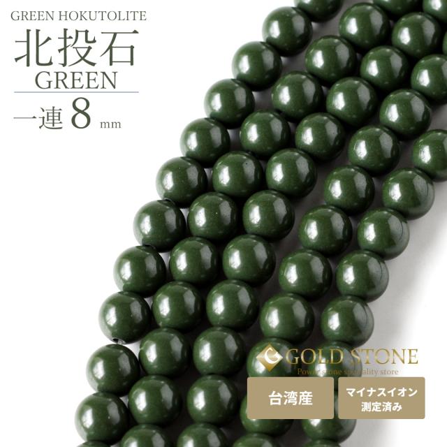 北投石 一連 ビーズ 8mm 40cm 緑色 台湾産 マイナスイオン測定済み ラジウム グリーン ホクトライト 本物