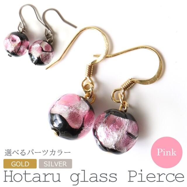 ホタルガラス ピアス レディース 両耳用 とんぼ玉 沖縄 琉球 ピンク