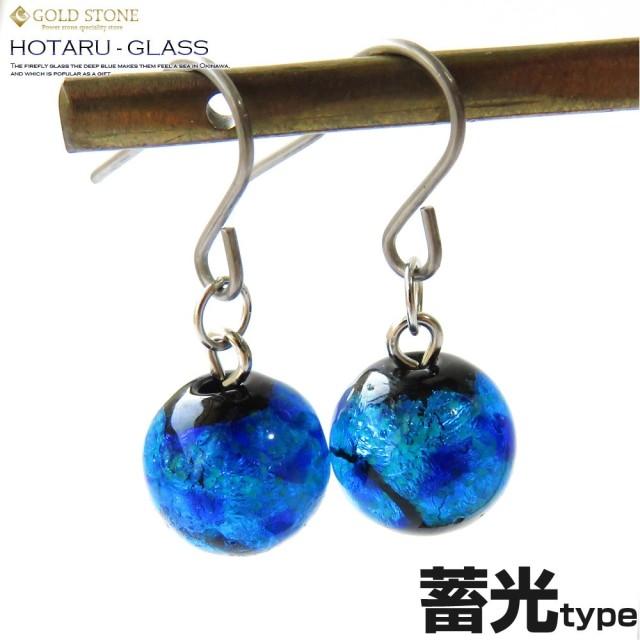 光る 蓄光 ホタルガラスピアス チタン製 両耳用 とんぼ石