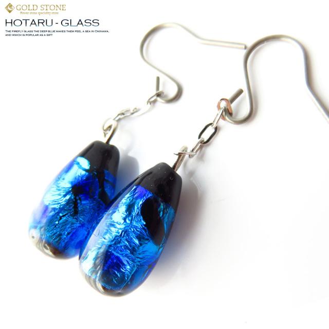 揺れる ホタルガラス ピアス しずく チタン製 両耳用 とんぼ玉 沖縄 人気 お土産