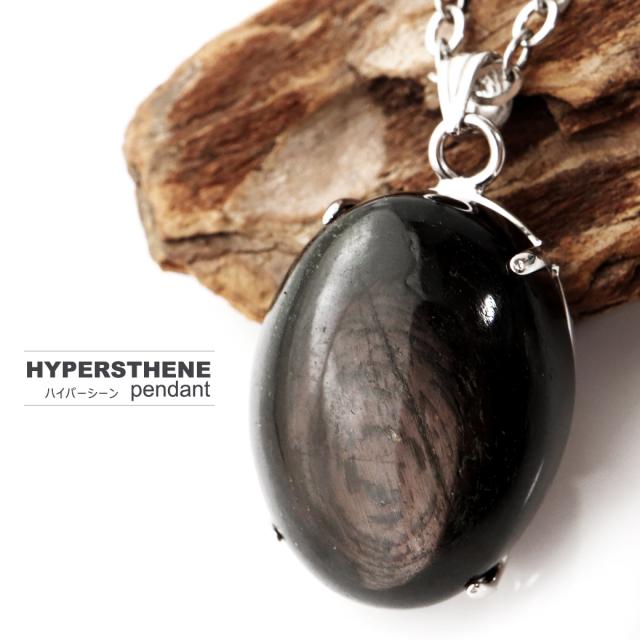 ハイパーシーン ネックレス Silver925 天然石 ペンダント
