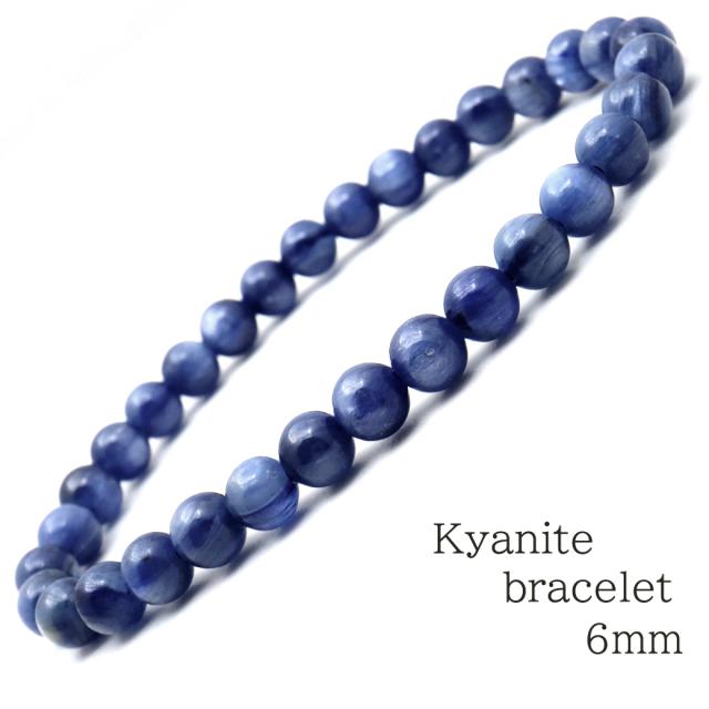 カイヤナイト ブレスレット メンズ レディース 6mm ブラジル産 藍晶石 天然石 パワーストーン