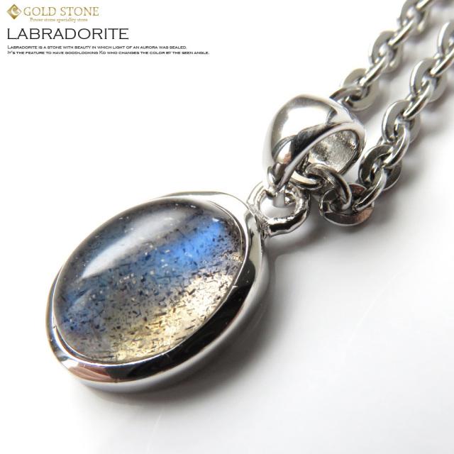 ラブラドライト ペンダント ブルーに輝くシラー 最高品質 Silver925 ステンレスチェーン付き