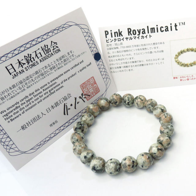 日本の銘石 ピンク ロイヤルマイカイト ブレスレット 10mm 岡山産 証明書付き