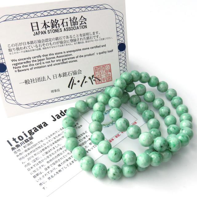 日本の銘石 糸魚川翡翠 ブレスレット 10mm 新潟産 証明書付き