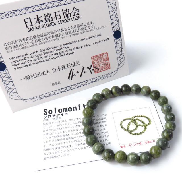 日本の銘石 ソロモナイト ブレスレット 8mm 徳島県産 証明書付き