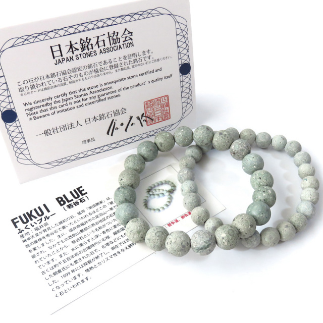 日本の銘石 ふくいブルー ブレスレット 10mm 笏谷石 福井県産 証明書付き