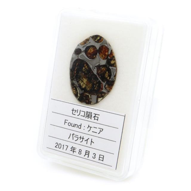 パラサイト隕石 ケニア セリコ産 重量1.4g 隕石標本 パワーストーン 1点物 石鉄隕石