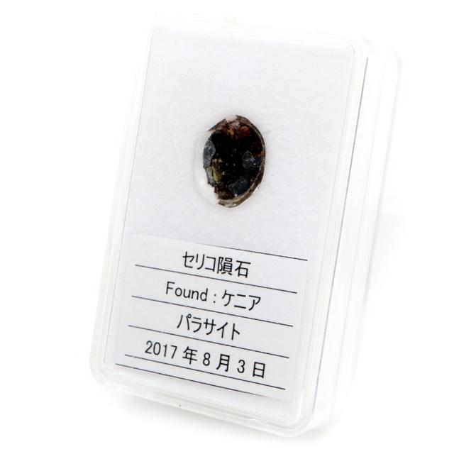パラサイト隕石 ケニア セリコ産 重量0.3g 隕石標本 パワーストーン 1点物 石鉄隕石