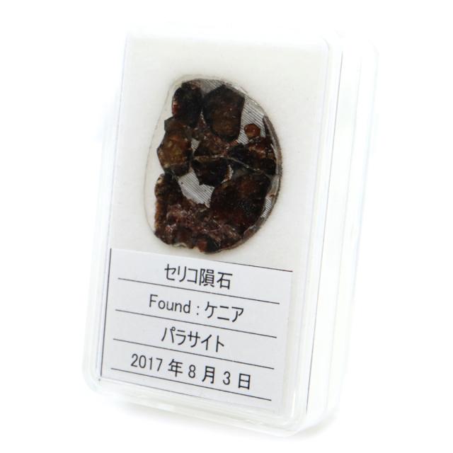 パラサイト隕石 ケニア セリコ産 重量2.1g 隕石標本 パワーストーン 1点物 石鉄隕石