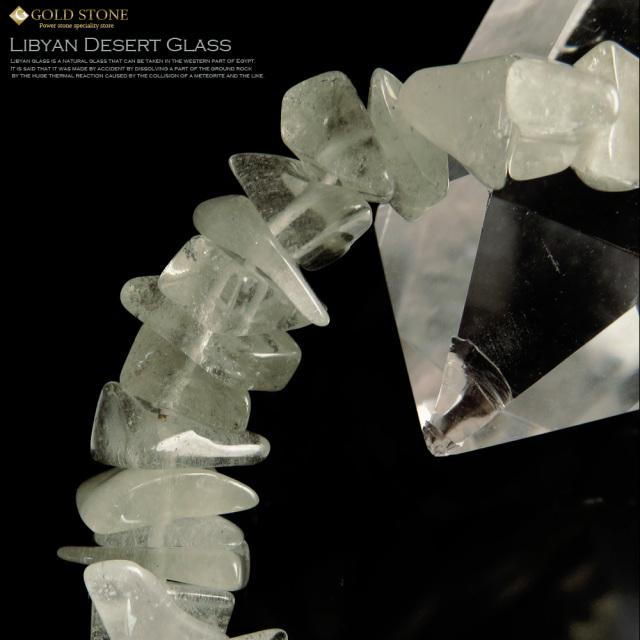リビアングラス ブレスレット 本物 鑑別書付き インパクトガラス(衝突溶融ガラス)